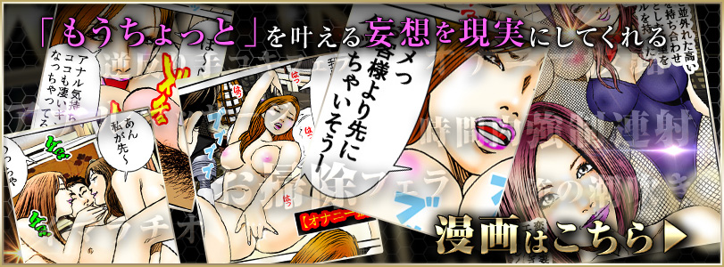エロエロ体験漫画掲載中!